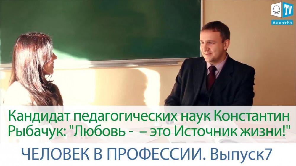 Кандидат педагогических наук Константин Рыбачук. Человек в профессии. Выпуск7