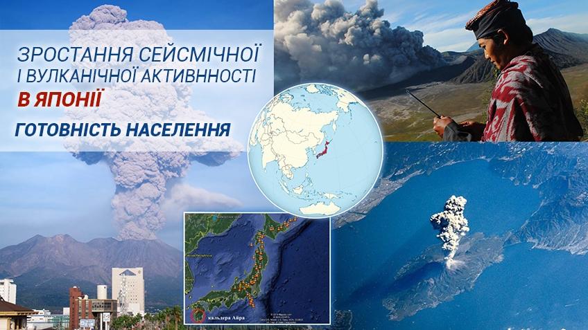 Зростання сейсмічної і вулканічної активнності в Японії. Готовність населення
