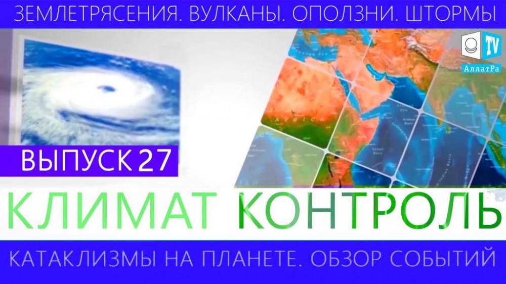Климат контроль. Землетрясения, наводнения, вулканы, штормы. Климатический обзор недели. Выпуск 27