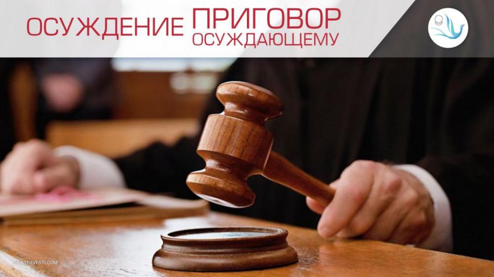 Осуждение – приговор осуждающему