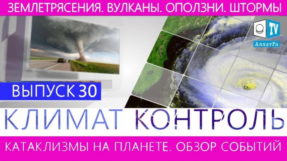 Землетрясения, наводнения, вулканы, штормы. Климатический обзор недели. Выпуск 30