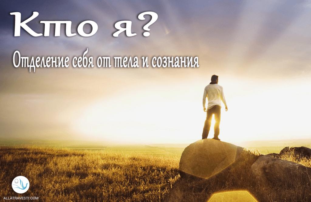 Кто Я? Отделение себя от сознания и тела
