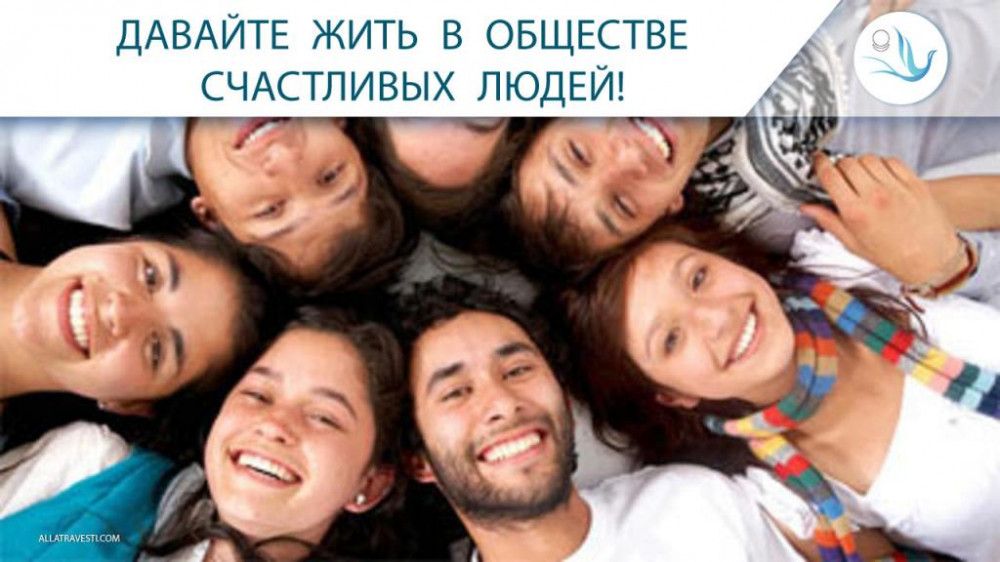 Давайте жить в обществе счастливых людей!
