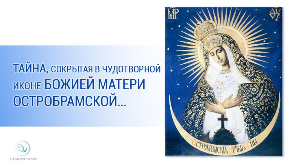 Тайна, сокрытая в чудотворной иконе Божией Матери Остробрамской…