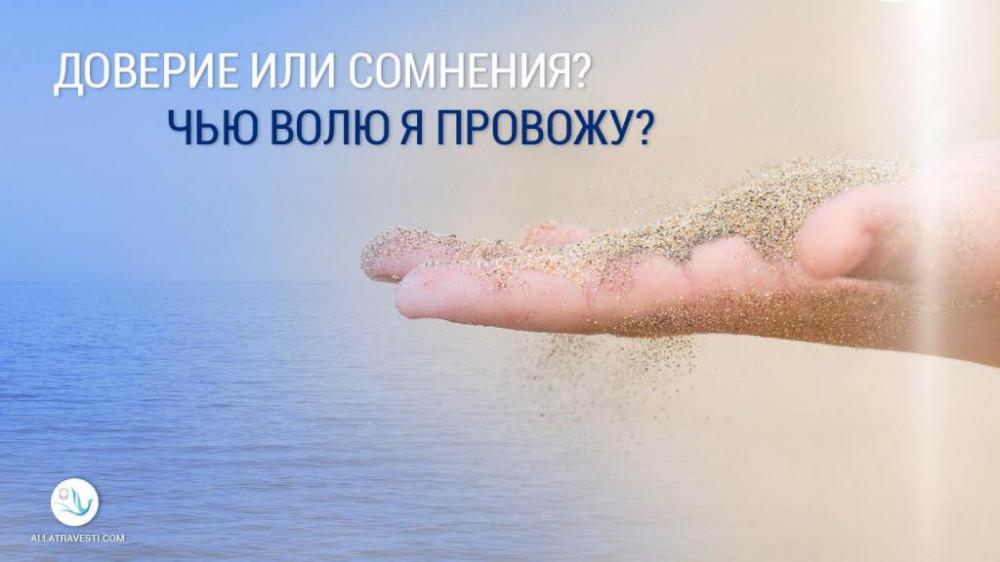 Доверие или сомнения? Чью Волю я провожу?