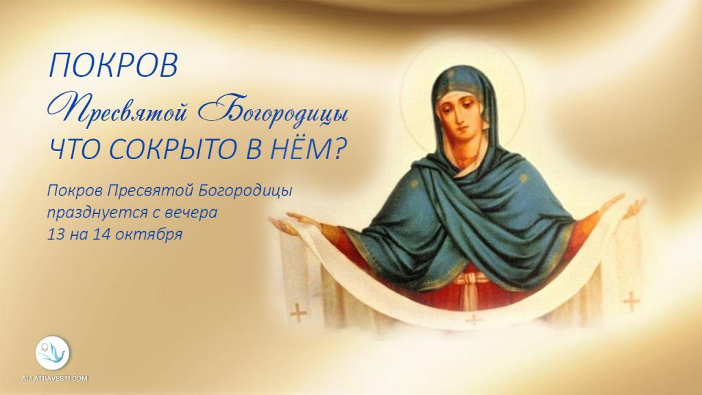 Покров Пресвятой  <mark><b>Богородицы</b></mark>  — что сокрыто в нём?