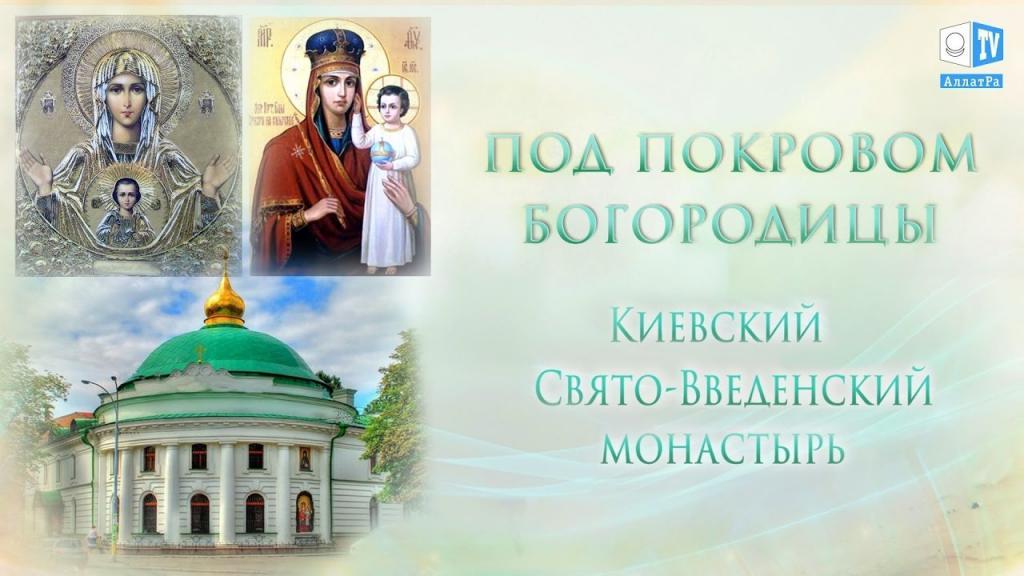 Под Покровом  <mark><b>Богородицы</b></mark> . Киевский  <mark><b>Свято</b></mark> -Введенский монастырь. Часть 1