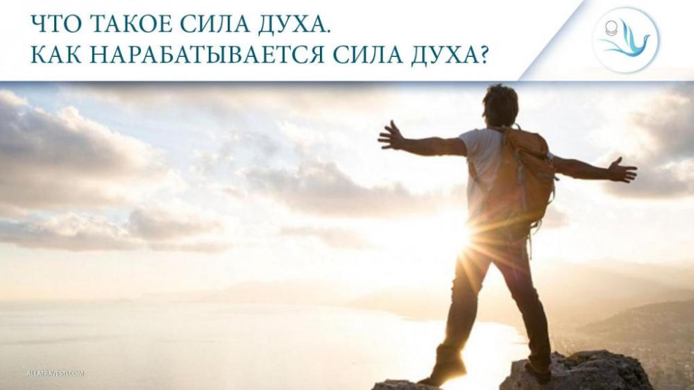 Что такое сила Духа. Как нарабатывается сила Духа?