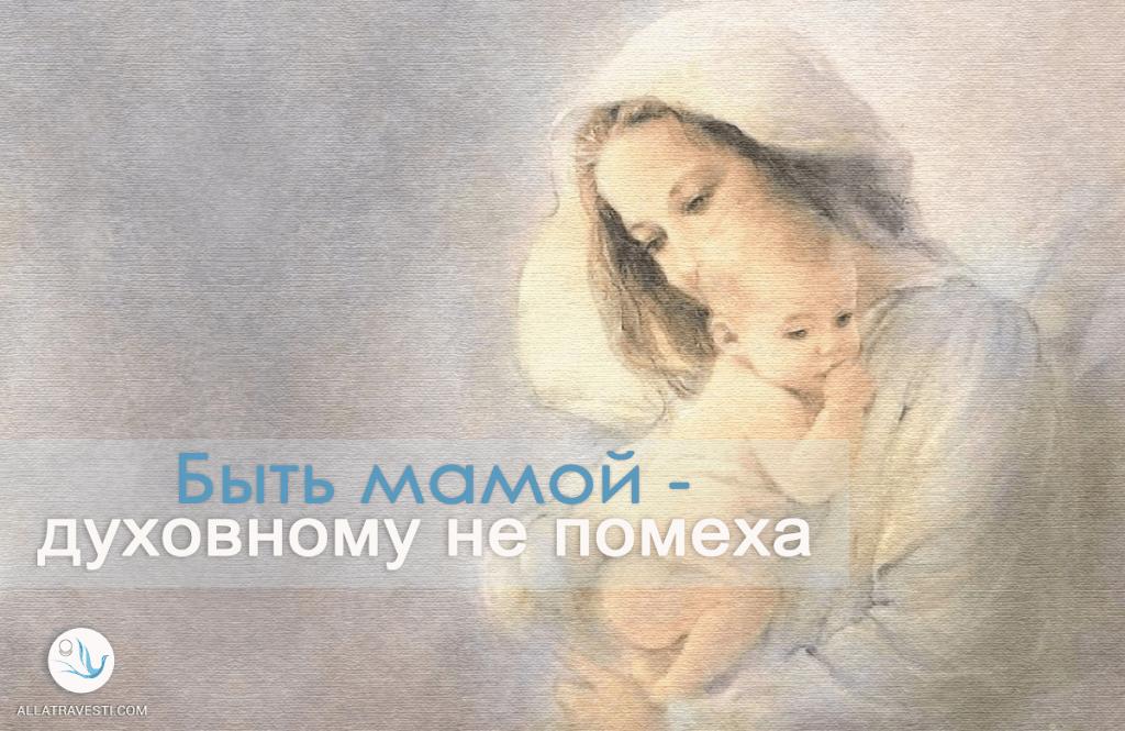 Быть мамой — духовному не помеха!