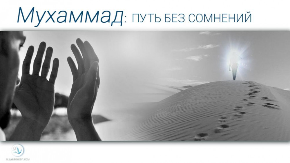 Мухаммад: Путь без сомнений