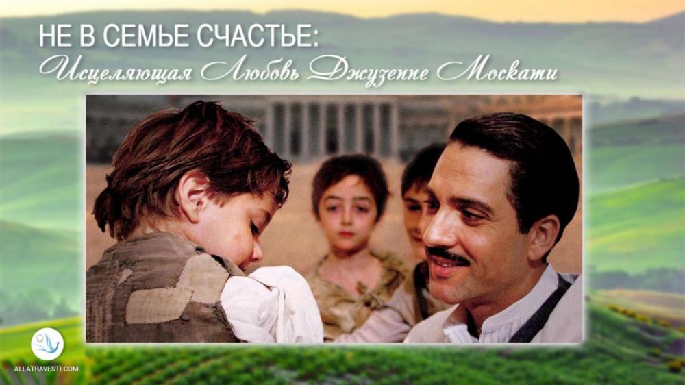 Не в семье счастье: Исцеляющая Любовь Джузеппе Москати