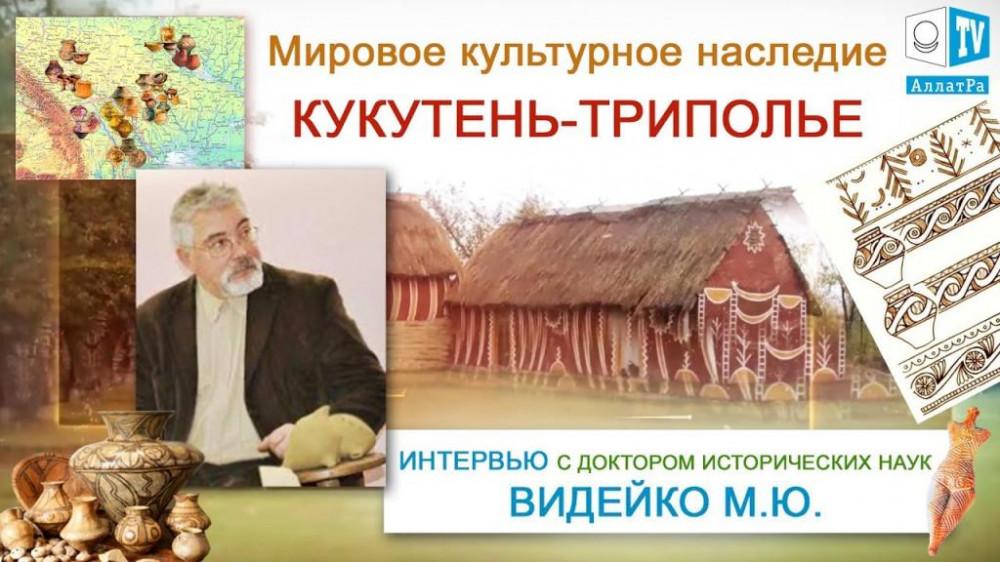 Культурное наследие - Кукутень-Триполье
