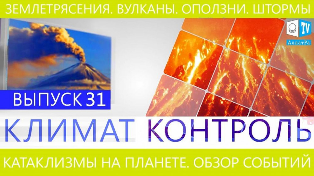 Землетруси, повені, вулкани, шторми. Кліматичний огляд тижня. Випуск 31