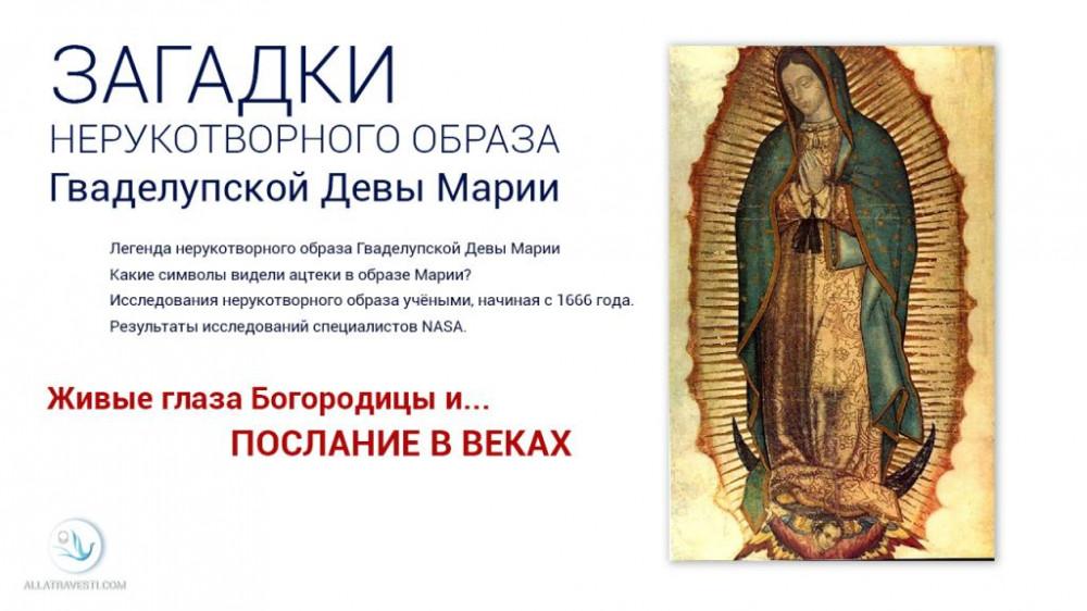 Послание Марии: загадки нерукотворного образа Гваделупской Девы Марии