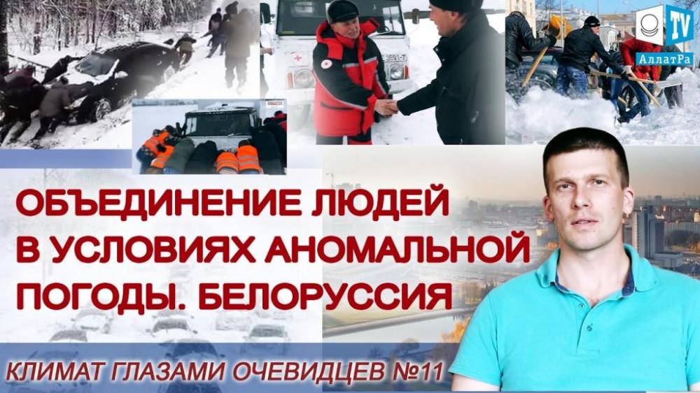Объединение людей в аномальную погоду. Беларусь. Климат глазами очевидцев №11