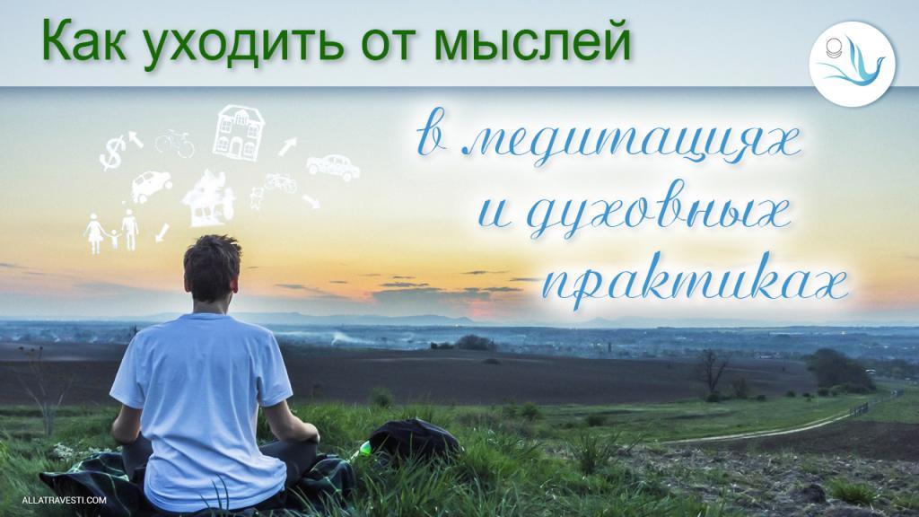 Как уходить от мыслей в медитациях и духовных практиках