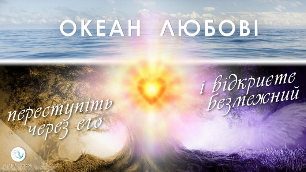Переступіть через Его і відкриєте безмежний Океан Любові