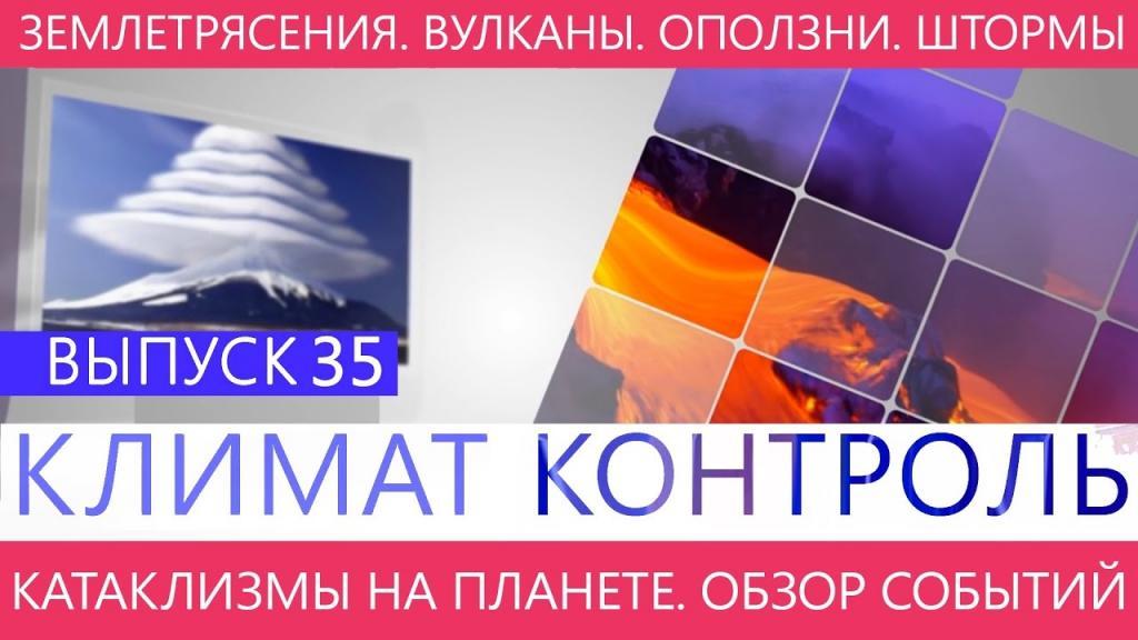 Землетруси, повені, вулкани, шторми. Кліматичний огляд тижня. Випуск 35.