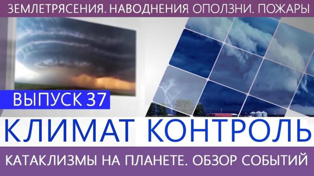 Землетрясения, наводнения, вулканы, штормы. Климатический обзор недели. Выпуск 37
