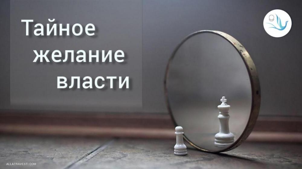 Тайное желание власти