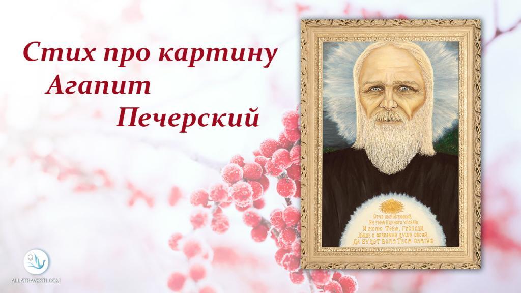 """Стих про картину """"Агапит Печерский"""""""