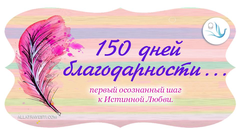 150 дней благодарности…