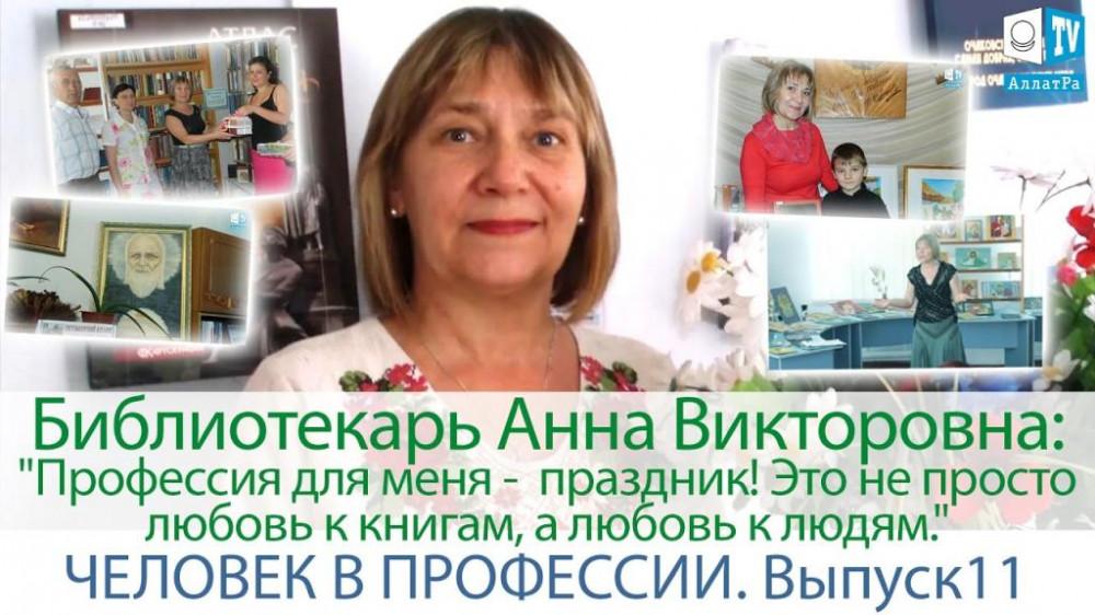 """Библиотекарь. Передача """"Человек в профессии"""". Выпуск 11"""