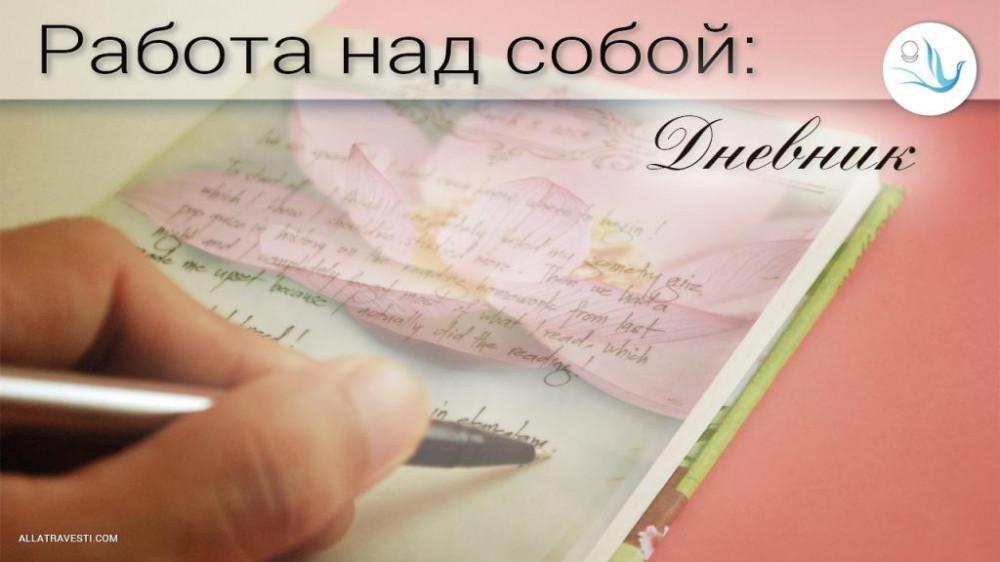 Работа над собой. Дневник
