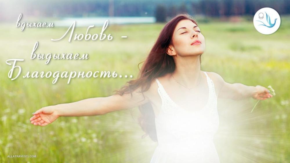 Вдыхаем Любовь – выдыхаем Благодарность...
