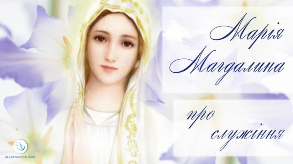 Марія Магдалина. Про служіння