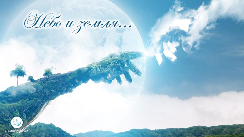 Небо и земля…