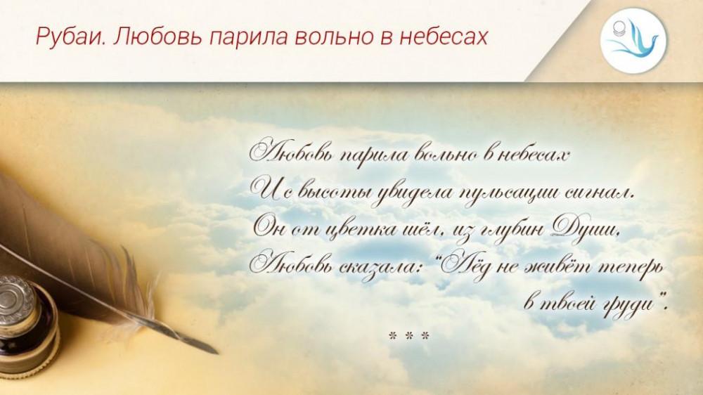 Рубаи. Любовь парила вольно в небесах