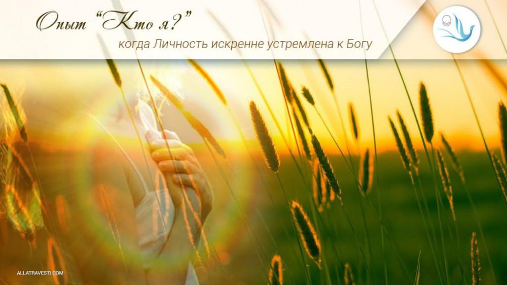 """Опыт """"Кто я?"""". Когда Личность искренне устремлена к Богу"""