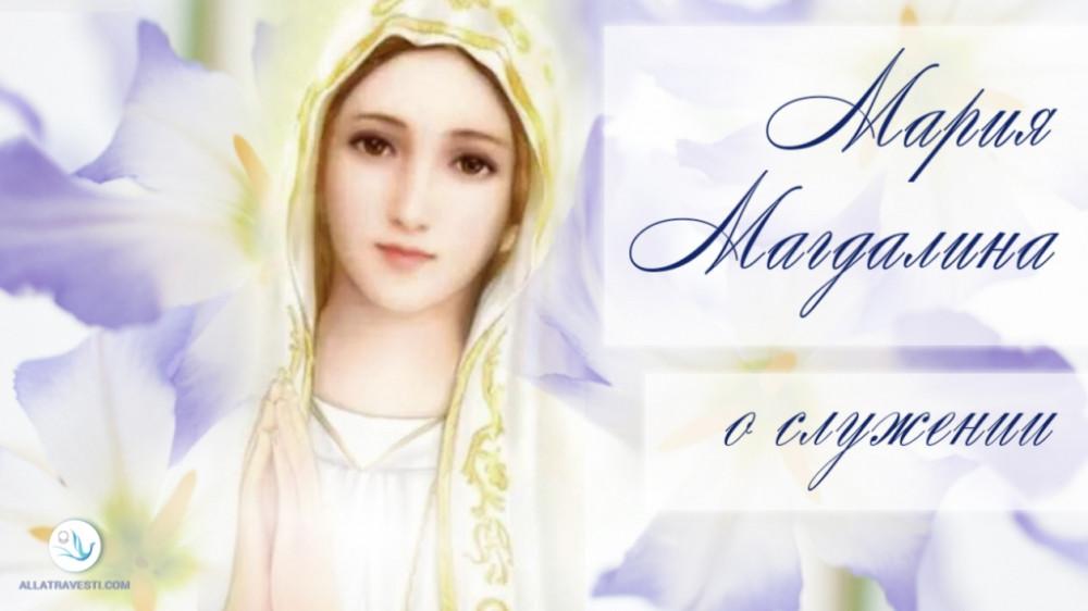 Мария Магдалина. О служении