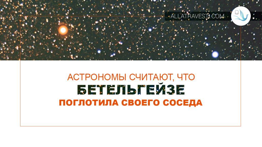 Астрономы считают, что Бетельгейзе поглотила своего соседа