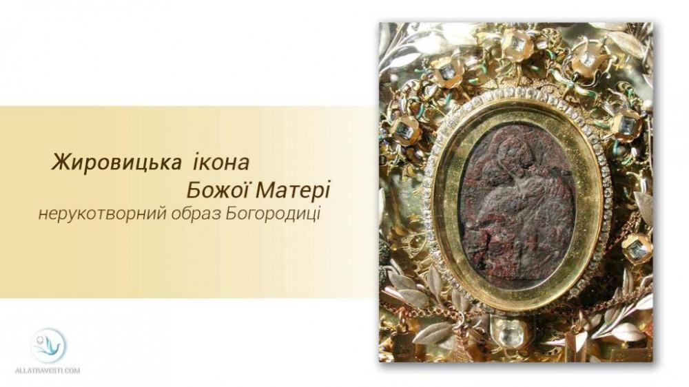 Жировицька ікона Божої Матері