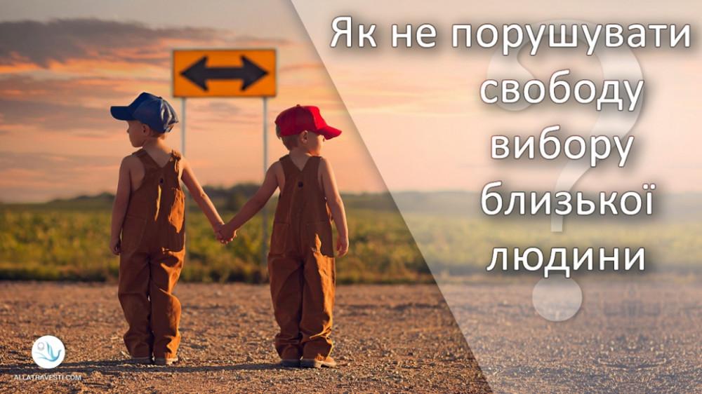 Як не порушувати свободу вибору близької людини?