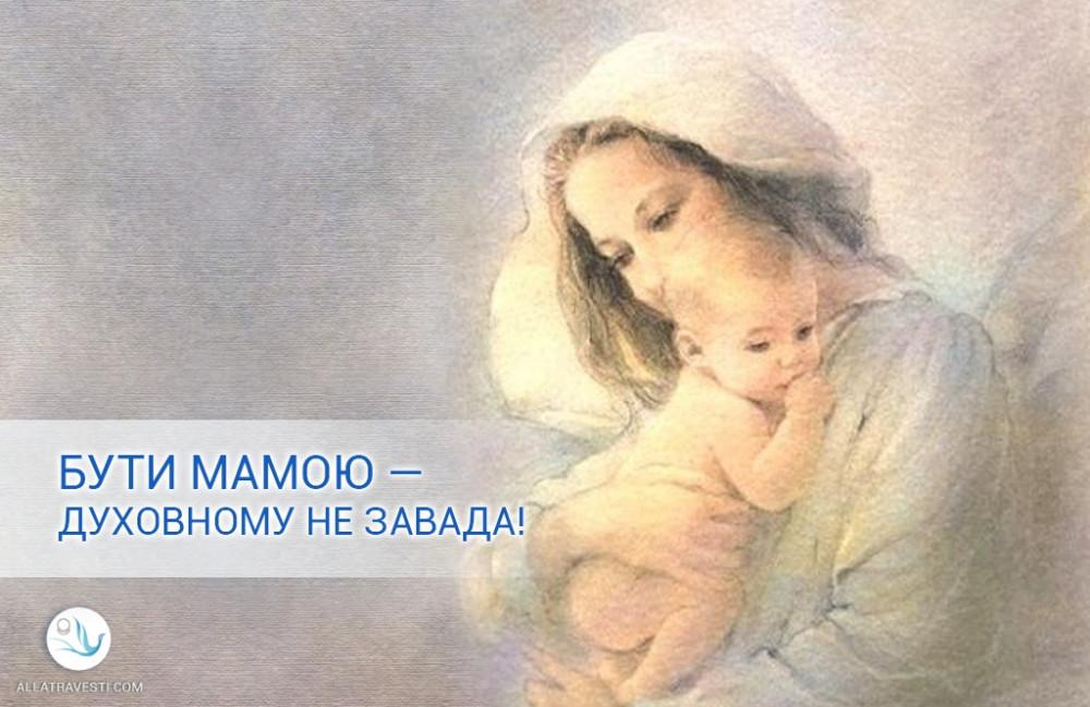Бути мамою — духовному не завада!