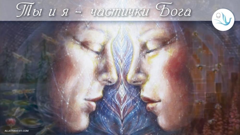 Ты и я – частички Бога