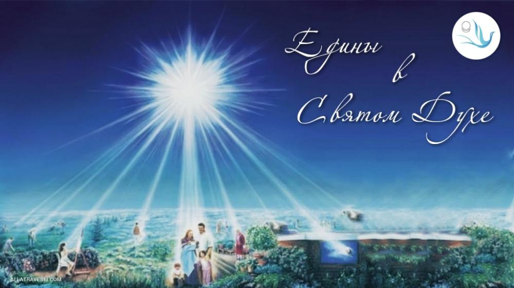 Едины в Святом Духе