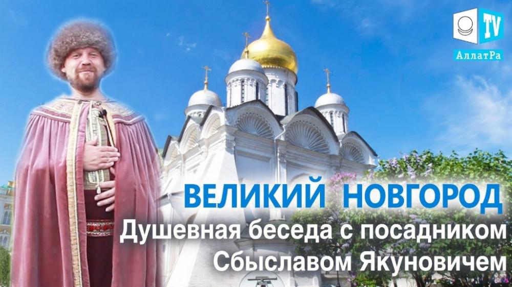 Великий Новгород. Душевная беседа с посадником Сбыславом Якуновичем. Созидательное общество