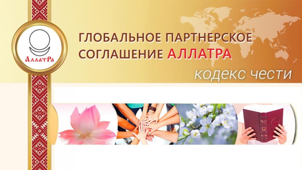 Глобальное партнёрское соглашение АЛЛАТРА ― Кодекс чести!