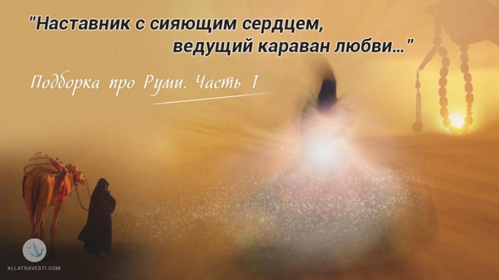 """Подборка про Руми: """"Наставник с сияющим сердцем, ведущий караван любви…"""". Часть 1"""