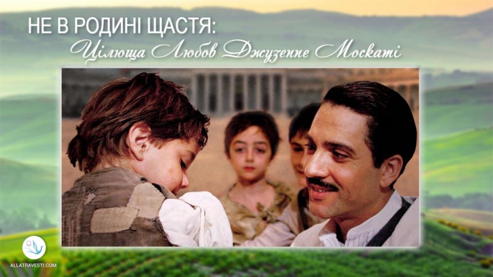 Не в родині щастя: Цілюща Любов Джузеппе Москаті