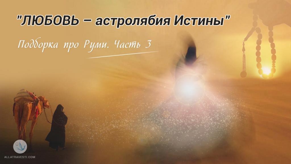 """Подборка про Руми: """"Любовь – астролябия Истины"""". Часть 3"""