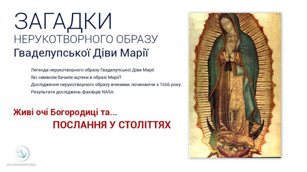 Послання Марії: загадки нерукотворного образу Гваделупської Діви Марії