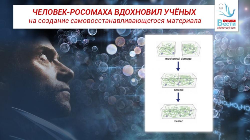 Человек-Росомаха вдохновил учёных на создание самовосстанавливающегося материала