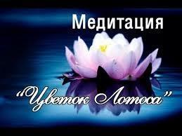 Медитація Квітка Лотоса