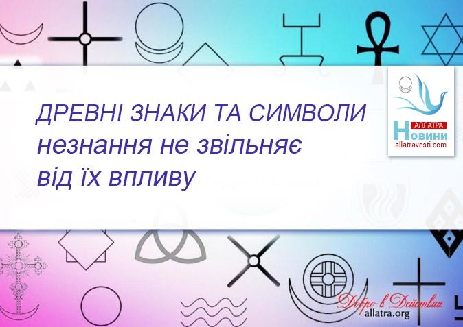 Древні знаки та символи: незнання не звільняє від їх впливу