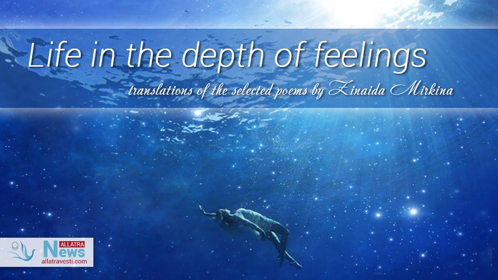 Life in the depth of feelings (translations of the selected poems by Zinaida Mirkina)